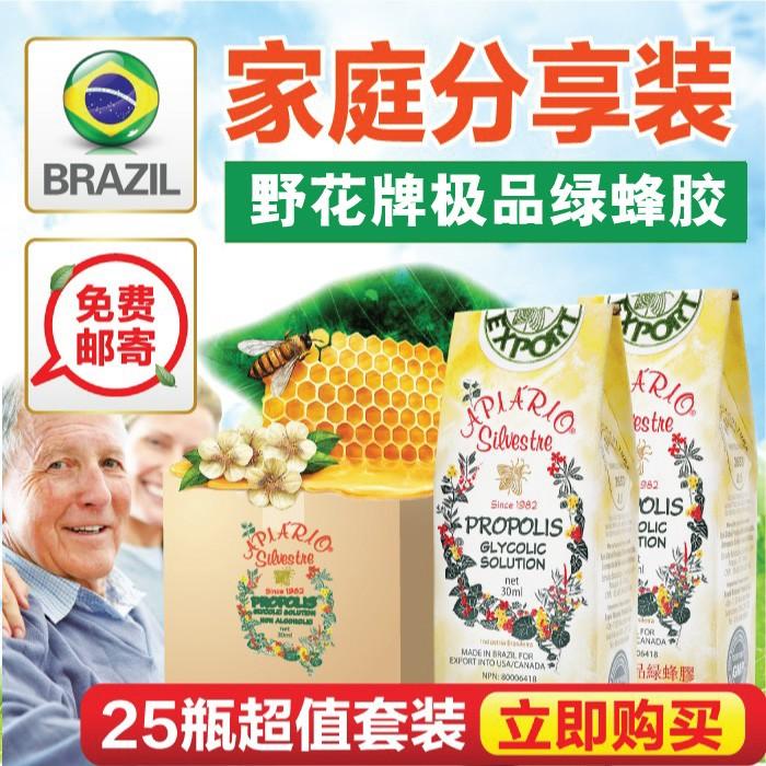 巴西野花牌绿蜂胶 ■ 25瓶家庭分享裝 ■ 全球免邮 ■ (USA Label)